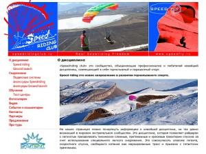 www.speedfly.ru