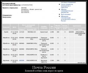Почта России: бешеной собаке семь вёрст не крюк