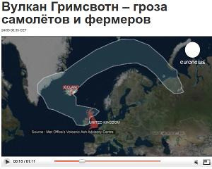Euronews предупреждает!