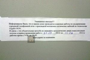 Утром на двери лифта