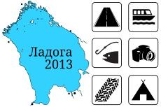 Ладога 2013