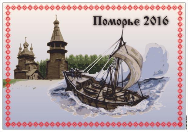 Поморье 2016
