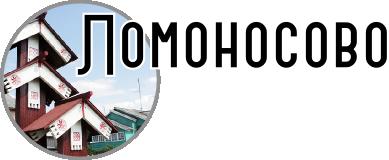 Ломоносово