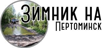 Зимник на Пертоминск