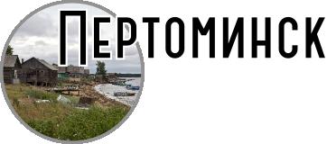 Пертоминск